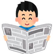 ②日本の新聞