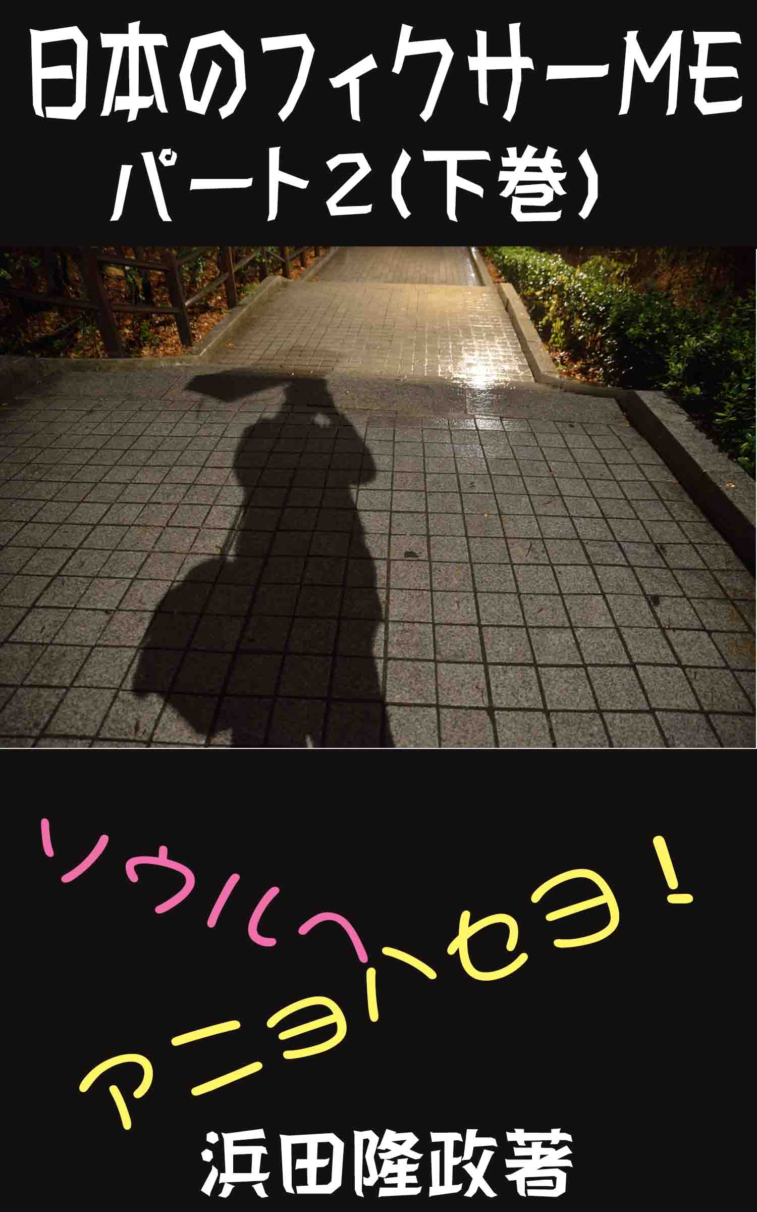 日本のフィクサーME・パート2(下)